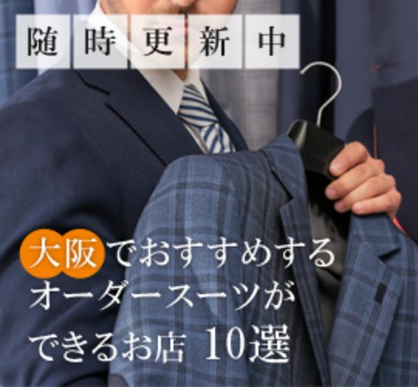 大阪でおすすめするオーダースーツができるお店 10選