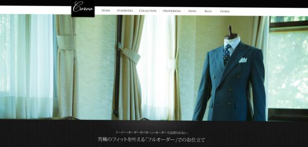 名古屋、大阪で評判、人気沸騰のCorvo(コルヴォ)のオーダースーツ