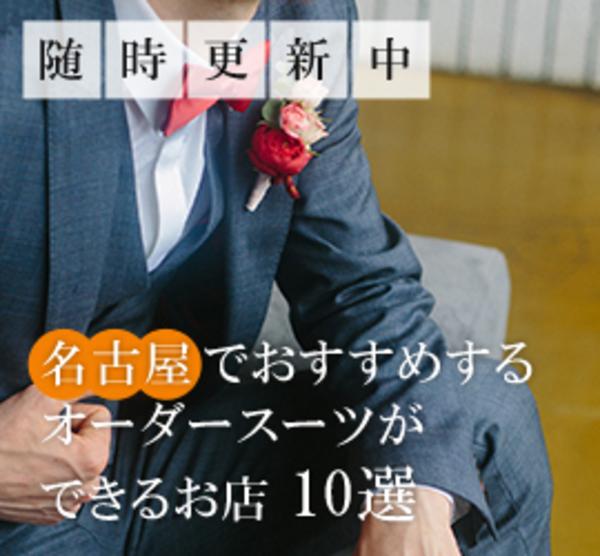 名古屋でおすすめするオーダースーツができるお店 10選